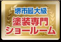 堺市最大級 塗装専門ショールーム