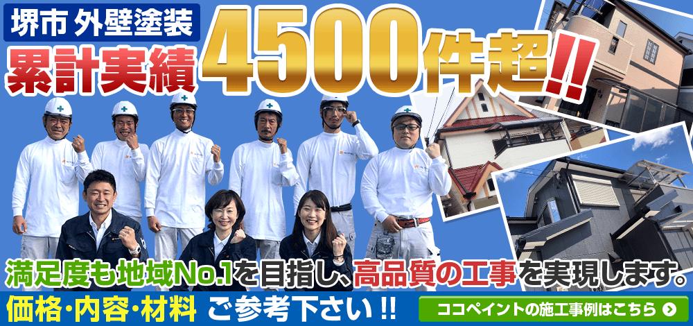 大阪府堺市 外壁塗装 累積実績4500件超
