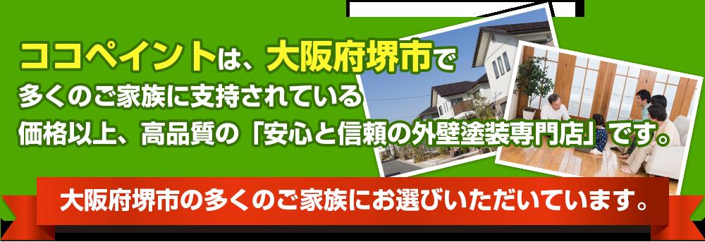 ココペイントは堺市の多くのご家族に選んでいただいています