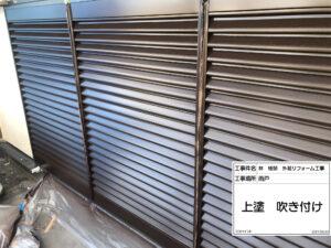 堺市 外壁塗装 雨戸