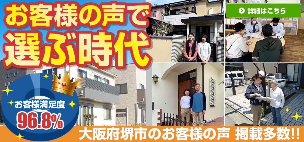 大阪府堺市 外壁塗装のお客様の声 多数掲載