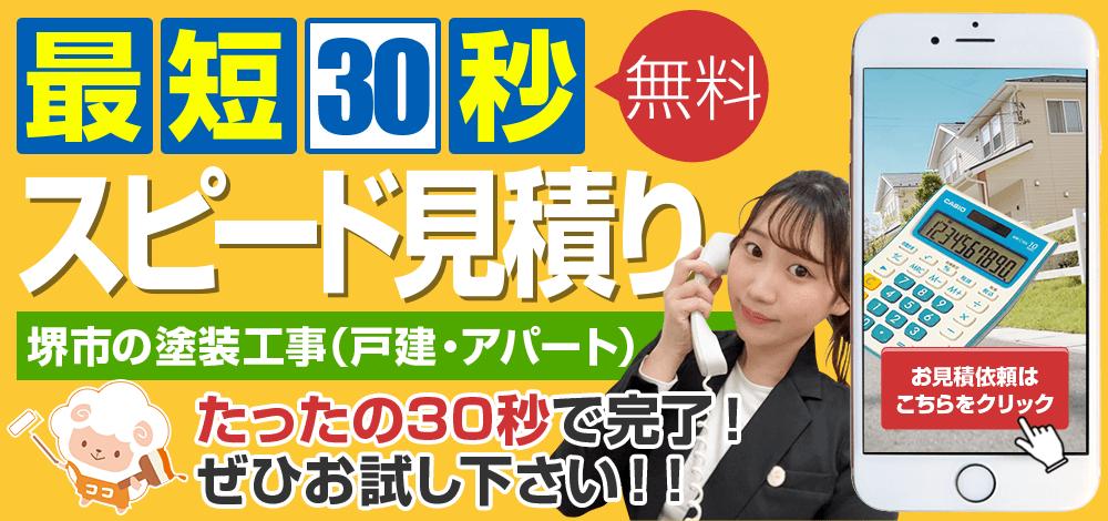 大阪府堺市 塗装工事 最短30秒スピード見積り