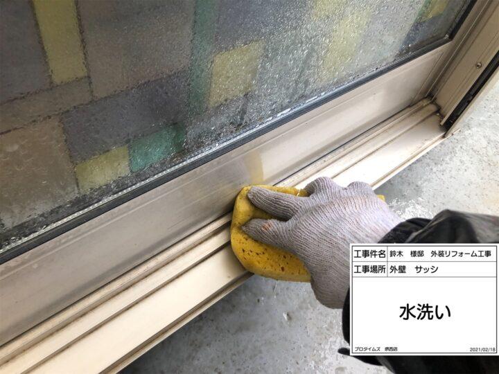 窓サッシ 清掃