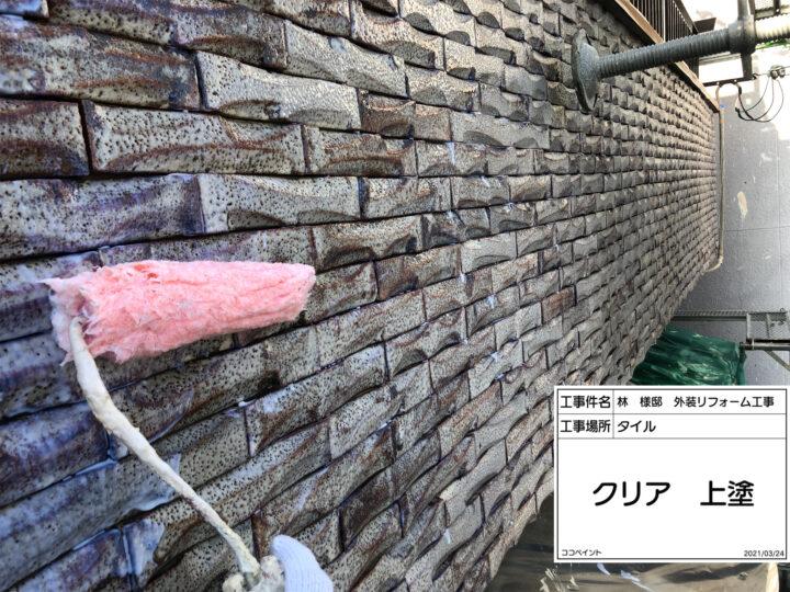 外壁(タイル)上塗り