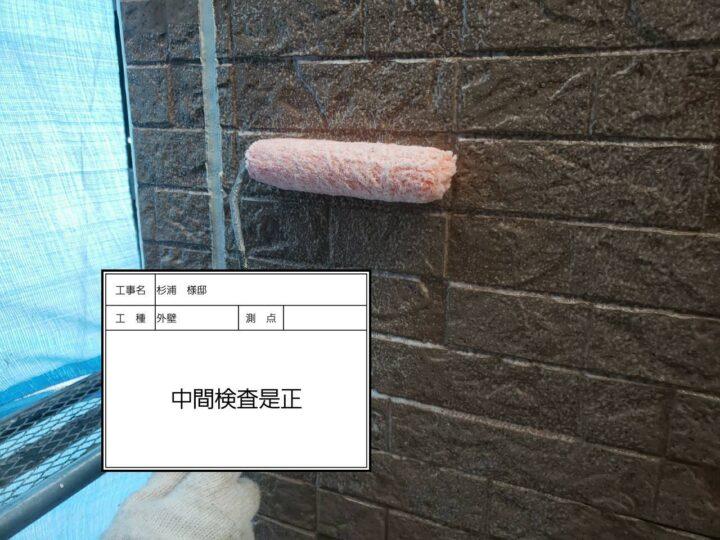 外壁 中間検査修正