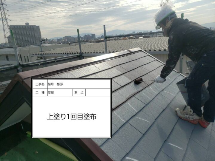 屋根 上塗り一回目