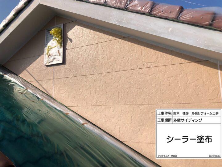 屋根 下塗り