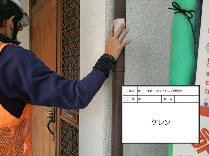 縦樋 ケレン作業