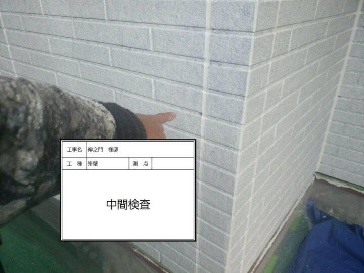 外壁 下塗り中間検査