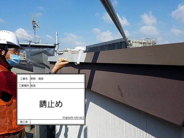 屋根 さび止め