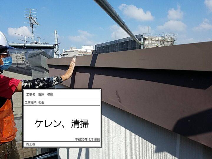 屋根 ケレン作業