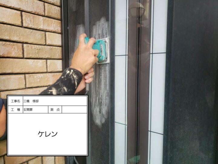 ドア ケレン作業