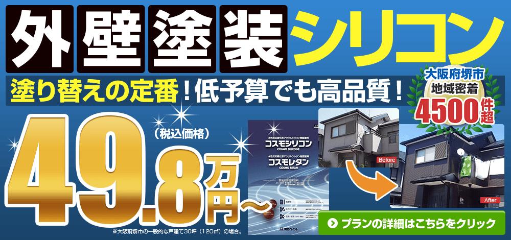 外壁塗装シリコンプラン 税込49.8万円~