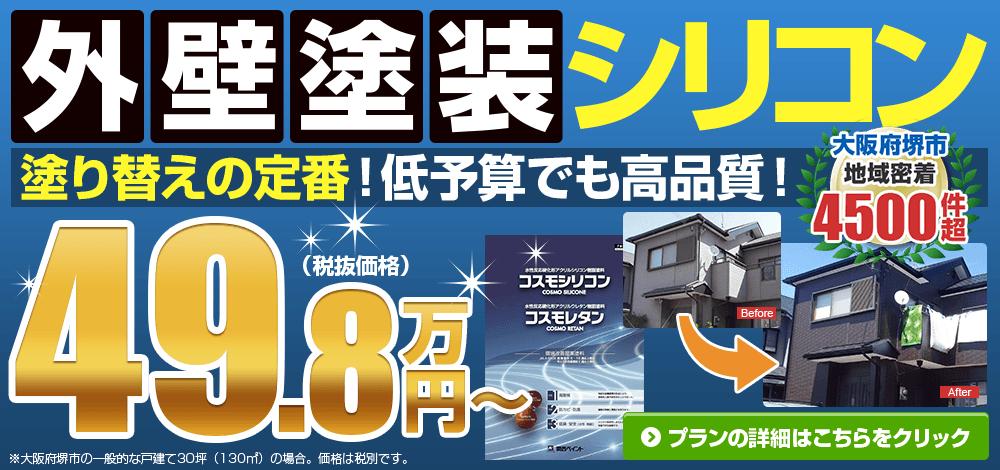 外壁塗装シリコンパック49.8万円~
